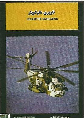 ناوبری هلیکوپتر